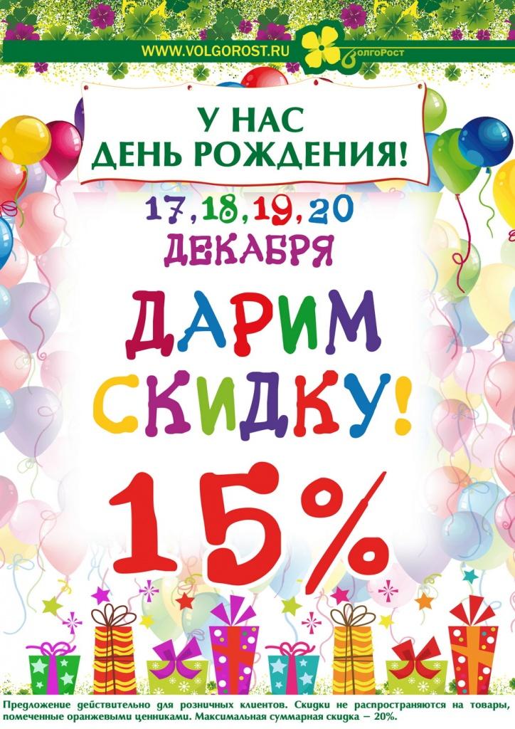 День рождения магазина картинки