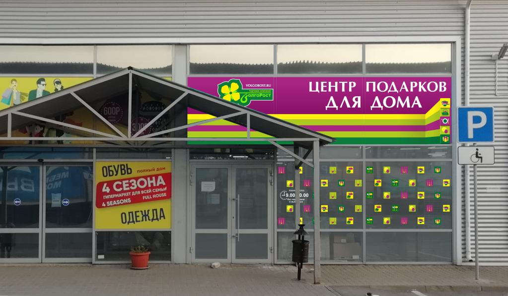 магазин техника для дома в красноармейском районе