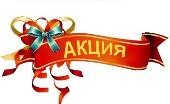 АКЦИИ Podarok-nadpis1
