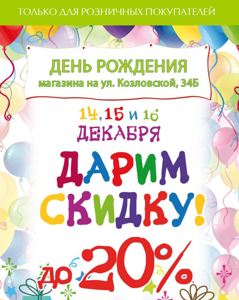 День рождения магазина картинки, открытки