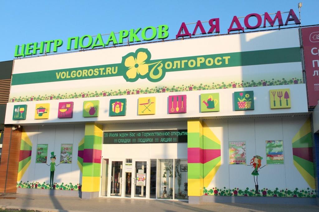 Доставка букетов в Волгограде  Планета Цветов Волгоград